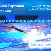 Энергоаудит г.Алматы фото