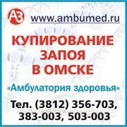 Купирование запоя в Омске фото