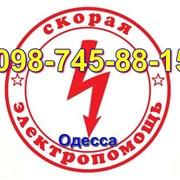 Электрик Одесса,срочно-Ремонт,замена,подключение,