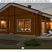 Комплекты деревянных домов из цельного бруса фото
