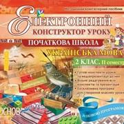 Електронний конструктор уроку. Українська мова. 2 клас. 2 семестр - Версія - 2.0 фото