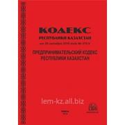 Предпринимательский Кодекс Республики Казахстан от 29 октября 2015 года № 375-V *(каз. рус) фото