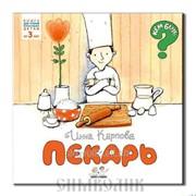Книга Пекарь Инна Карпова фото