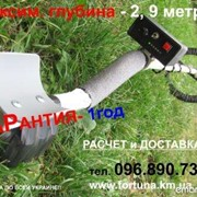 Металошукачі чутливістю 2,9 м. в-во Росія, збір Україна фото