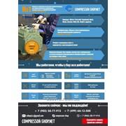 Перемотка электродвигателя холодильных компрессоров BITZER, COPELAND, FRASCOLD, BOCK, CARRIER фото