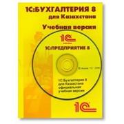 1С:Бухгалтерия 8 для Казахстана, учебная версия, продукты программные для автоматизации бухгалтерии фото