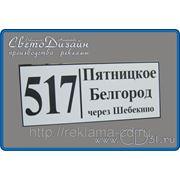 Табличка с указанием маршрута и времени отправления двустороняя фото