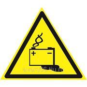 Знак «Осторожно. Аккумуляторные батареи» фото