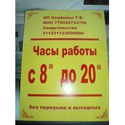Табличка «Режим работы» фото