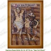 """Картина берестяная, №11А, 60*40 см, """"Трое в бане с пивом"""" (Баня парит, здоровье дарит) фото"""