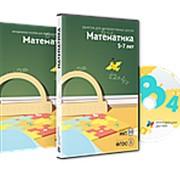 Диск для интерактивной доски и стола на OC Windows. Математика 5-7 лет. фото