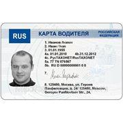 Карточка водителя фото