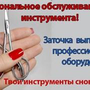 Заточка ножниц для ногтей / кутикулы фото