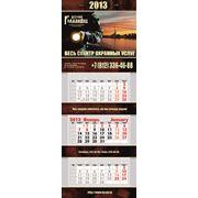 Календари-Трио фото