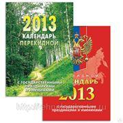 Календарь настольный перекидной 2013г, 10*14см, блок офсет, цветной фото