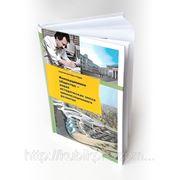 Книги. Учебники. Сборники | Переплет 7БЦ | Формат А5/А4 фото
