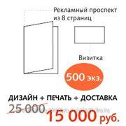 Пакет рекламной полиграфии под ключ фото