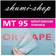 Пленка МТ-95 монтажная (1м) фото