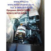 Двигатель для Howo WD615 фото