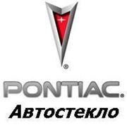 Стекло лобовое Pontiac Torrent (Понтиак Торрент) фото