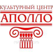 Культурный Центр Аполло фото