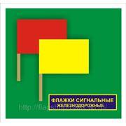 ФЛАЖКИ СИГНАЛЬНЫЕ Железнодорожные ФС-Ж Т-3096 фото