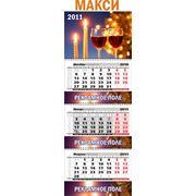 Календарь настенный квартальный. МАКСИ. 2012. Золотое сечение. фото