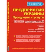 База данных предприятий Украины. 321000 компаний. Каталог, база фото