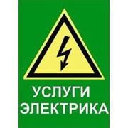 Услуги электрика Алматы фото