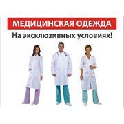 Изделия санитарно-гигиенического назначения для медицинского персонала фото
