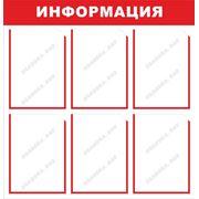 Стенд Информация А4В_6В_2 фото