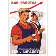 Плакаты (постеры) фото