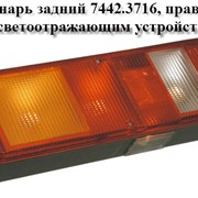 Фонарь задний 7442.3716, правый, со светоотражающим устройством фото
