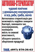 Автоклав-стерилизатор фото
