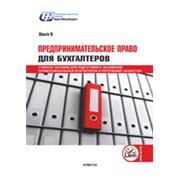 Предпринимательское право для бухгалтеров. учебное пособие. 2010 г. фото