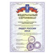 Федеральный Сертификат фото