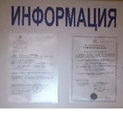 """Информационная Доска 2 кармана """"Уголок потребителя"""" (400х600) фото"""
