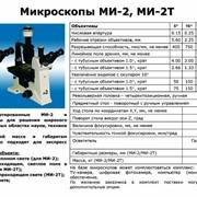 Микроскопы инвертированные МИ-2 и МИ-2Т фото
