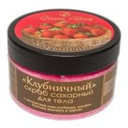 Скраб сахарный для тела, Клубничный, 270 гр., Зеленый Алтай фото
