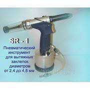 Заклепочник пневматический SR-1 фото