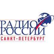 Реклама на «Радио России» фото