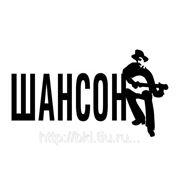 Реклама на радио Шансон Ставрополь фото