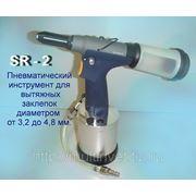 Пневмогидравлический заклепочник SR-2 фото