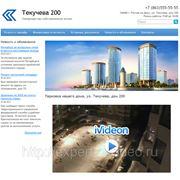 Сайт для видеонаблюдения в ТСЖ фото