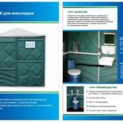 Туалетная кабина для инвалидов фото