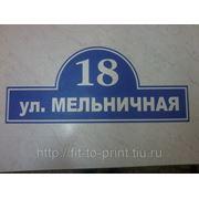 Табличка адресная фигурная фото