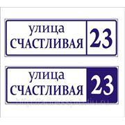 Адресные Таблички фото