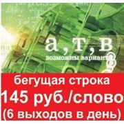 АТВ Ставрополь реклама фото