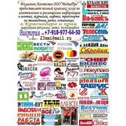 Реклама в Краснодаре — радио, телевидение, газеты фото