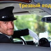 Трезвый водитель Алматы фото